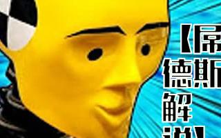 【屌德斯解说】 模拟机器人偶 广场舞