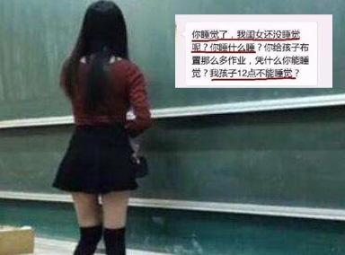 男家长深夜问老师睡了吗? 群里炸锅了