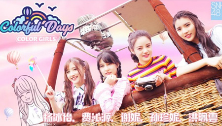 SNH48 - COLORFUL DAYS