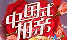 中国式相亲