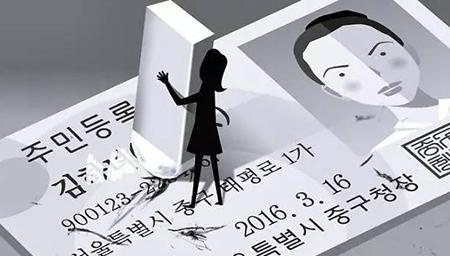 """你也叫朴槿惠?韩国民众纷纷申请改掉""""坑爹""""名字"""