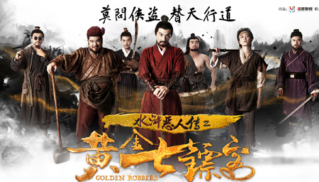 电影《水浒恶人传之黄金七镖客》-《少年侠气》