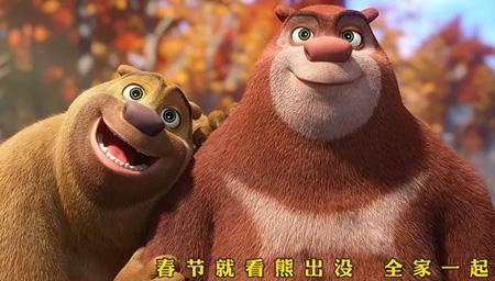 《熊出没·变形记》本周点映预热新春
