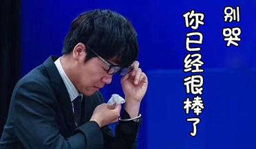 人机大战柯洁0-3败给AlphaGo