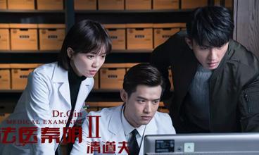 法医秦明2
