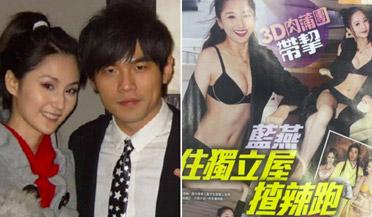 港媒曝周杰伦曾追《肉蒲团》女星被拒