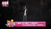 电影《小飞象》上海首映礼 郑云龙献唱主题曲《亲爱的》