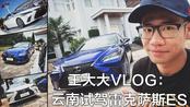 王大大 Vlog 009:云南试驾雷克萨斯 ES