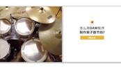 怎么用DAW程序制作架子鼓节拍