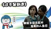 《这不是剧透》174期:奥斯卡获奖影片 凄美的人鱼恋