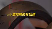 【LongWay摩托志】袁际博的轮胎课