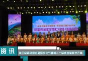 第三届延怀河谷葡萄文化节暨第二十届中国怀来葡萄节开幕