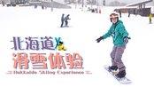 北海道二世古:一个菜鸟的滑雪天堂