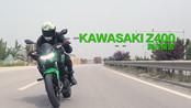 【LongWay摩托志】川崎 Kawasaki Z400 测评报告