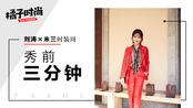 刘涛设计的服装将登米兰时装周!大秀前女神都在干嘛