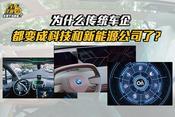 """走向科技和新能源!为何传统车企都在慢慢""""转型""""?"""