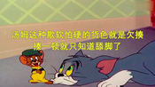 猫和老鼠史上最过瘾的一期,汤姆被痛揍,杰瑞当皇帝