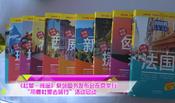 《杜蒙 阅途》系列图书发布会在京举行