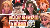 迪士尼最强女团C位出道!19【暴走看啥片儿第四季】
