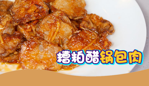 海南糟粕醋做东北锅包肉,这样的南北融合居然意外的好吃
