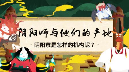 阴阳师与他们的产地:阴阳寮是怎样的机构呢?