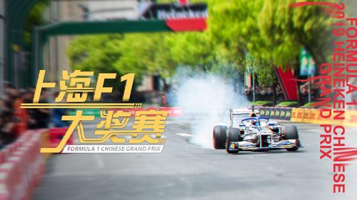 """F1上海大奖赛!速度与激情的碰撞,带你体验""""飞驰人生"""""""