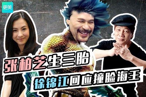 张柏芝生三胎消息确认,梁小龙承认出轨,徐锦江回应撞脸海王