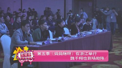 第五季《妈妈咪呀》在浙江举行  魏千翔也到场助阵