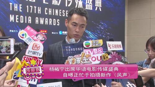 杨祐宁出席华语电影传媒盛典 自曝正忙于拍摄新作《风声》