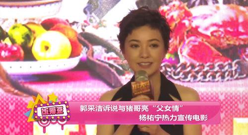 """郭采洁诉说与猪哥亮""""父女情"""" 杨祐宁热力宣传电影"""