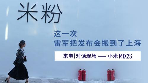 这一次,雷军把发布会搬到了上海