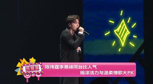 陈伟霆李易峰同台比人气 摇滚活力与温柔情歌大PK