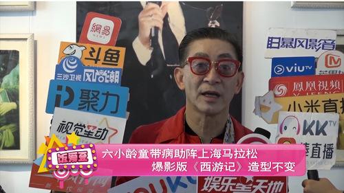 六小龄童带病助阵上海马拉松 爆影版《西游记》造型不变