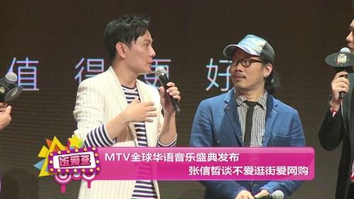 MTV全球华语音乐盛典发布 张信哲谈不爱逛街爱网购