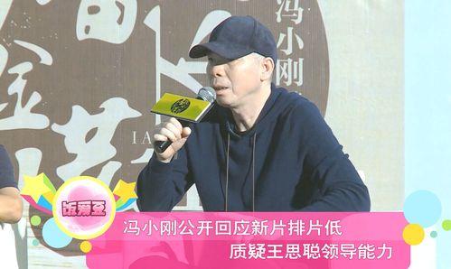 冯小刚公开回应新片排片低,质疑王思聪领导能力!