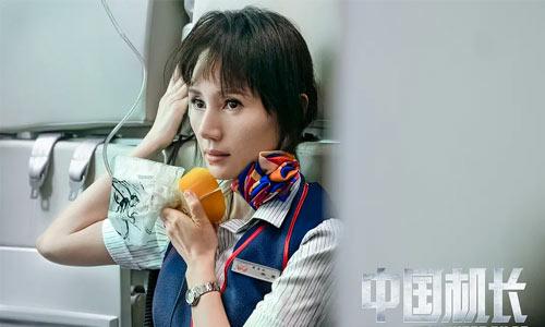 中国机长 紧急呼叫版预告