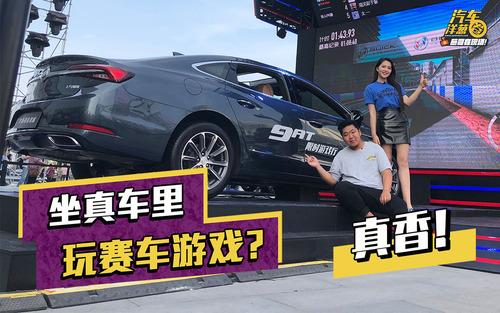 合法飙车!坐在真车里玩赛车游戏是什么体验?