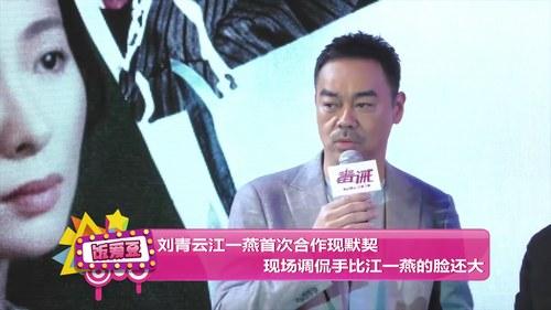 刘青云江一燕首次合作现默契 现场调侃手比江一燕的脸还大