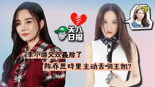 [关八日报]:李小璐又双叒变脸了?!陈乔恩戏里主动舌吻王凯?