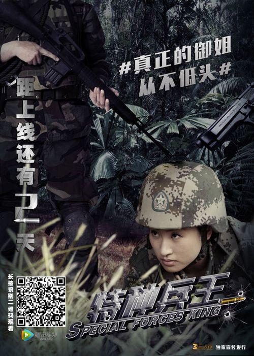 《特种兵王》预告片:战斗男儿