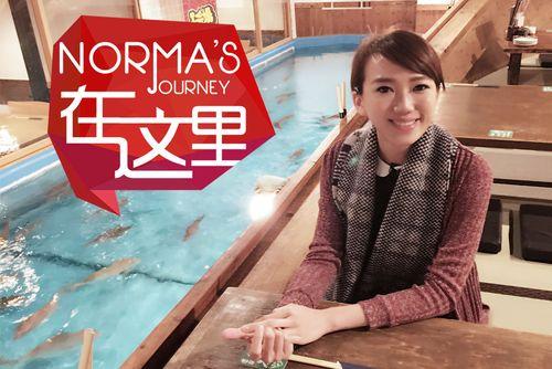 【日日煮】Norma在这里 - 钓鱼餐厅