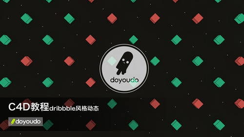 【小莫讲 C4D 】怎样制作 dribbble 清新风格小动画 (下)