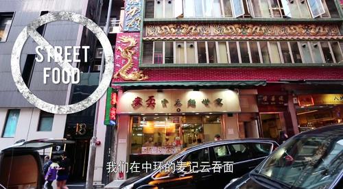 香港:麦记云吞面