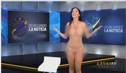 没人能阻止她了!委内瑞拉女主播全裸播新闻!