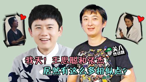 [关八热话题]:我天!王思聪和张杰居然有这么多相似点?