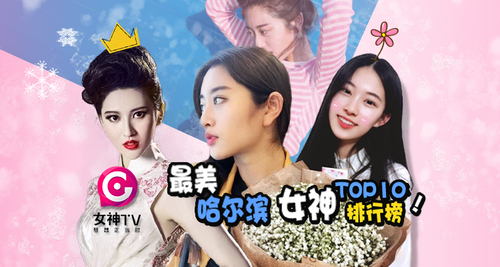 女神一周榜:中国美女第一城!哈尔滨最美女神TOP10排行榜!