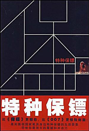 特种保镖 hao123图书