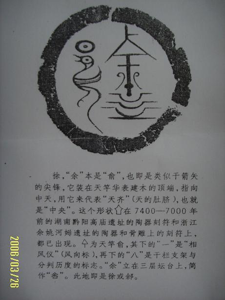 姓氏图片文字我姓许_我姓徐的姓氏图片_姓氏图片徐 ...