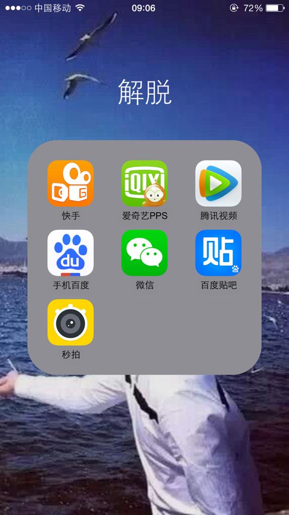 苹果6就是屏幕下侧放4个应用那变成了灰色.应用小分组图片