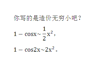 1-cosx与1/2x的平方